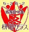 中条小学校枡田学級同窓生