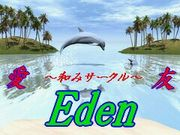 Eden〜和みサークル〜