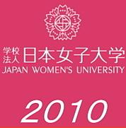 2010年 日本女子大学★入学