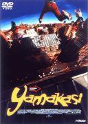 YAMAKASI(ヤマカシ)