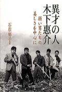 大日本木下帝国