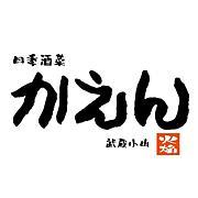 四季酒菜 かえん(火焔)