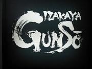 居酒屋 GUNSO(グンソー)