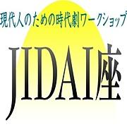 時代劇ワークショップJIDAI座