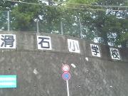 長崎市立 滑石小学校