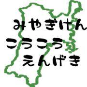 宮城県☆高校演劇