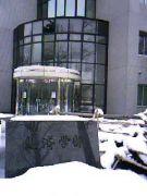 富山大学 経済学部