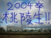 小牧市立桃陵中学校 2004卒!