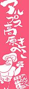 アルプス高原きのこ(株)