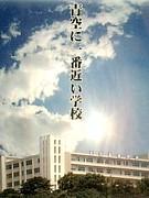 ☆立花高校☆