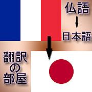 日本語⇔フランス語★翻訳の部屋