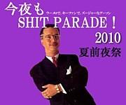 今夜もSHIT PARADE!