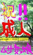 ♡ムサ女05卒業生♡