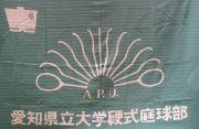 愛知県立大学硬式庭球部