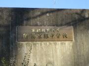 京教大附京中 第41期卒業生