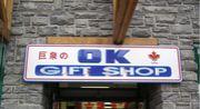 OKギフト バンフ店