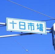十日市場のおいしいお店(緑区)