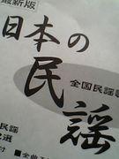 津軽 民謡