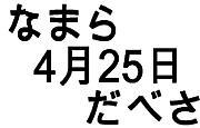 北海道人4月25日生まれ会
