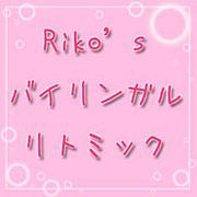 Riko'sバイリンガルリトミック