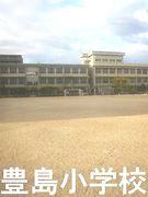 豊中市立豊島小学校