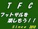 TFCフットサル楽しもう!