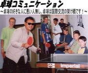 国際派・卓球コミュニケーション