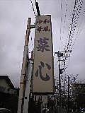 「菜心JAPAN」