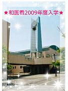 ☆和医看2009年度入学者の会☆