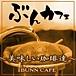 ぶんカフェ (珈琲を楽しむ会)
