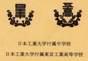 日本工業大学付属 東京工業高校