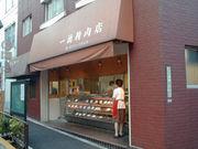 ☆一徳精肉店☆文京区湯島
