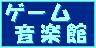 ゲーム音楽館☆