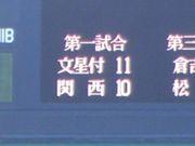 野球好き集まれIN栃木