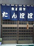 綾町のお食事処・たんぽぽ