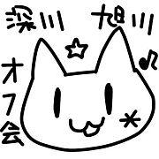 深川&旭川オフ会(*・ω・)ノ