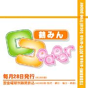 ★ロコペーパー【鶴みん】★