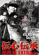 チヌ釣りま専科!?×2