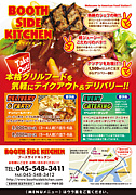 Booth Side Kitchen 【横浜】