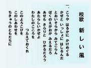 新田南小卒ッ!6-2限定コミュ♪