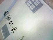 日本経済大学 創作文芸部