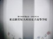 ★2004年度村田女子卒業生★