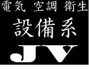 ☆☆空調 電気 衛生JV☆☆