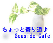 ちょっと寄り道♪Seaside Cafe