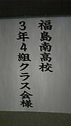 福島南高校横タイ組8期生