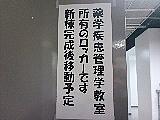 福岡大学 薬学疾患管理学 07台