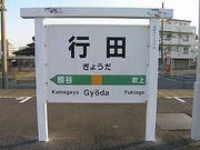 行田出身 昭和52年〜53年生会