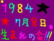 1984年7月8日生まれの会!!!