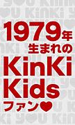 1979年生まれのKinKiファン