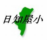 ★日向市立日知屋小学校コミュ★